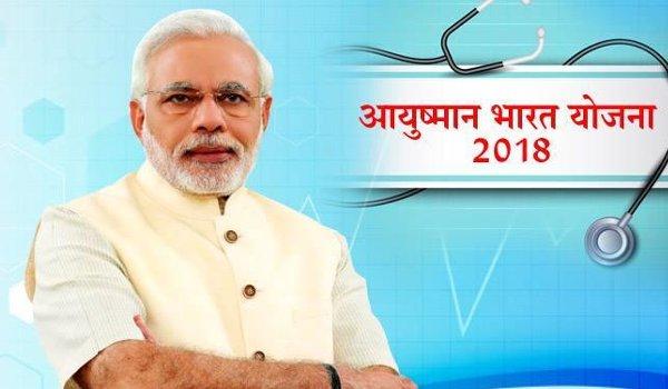 aadhaar card is not mandatory for Ayushman bharat says health ministry