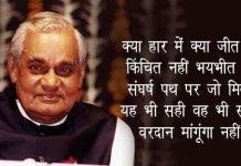 Former PM Atal Bihari Vajpayee health Condition Critical and he is on life support system