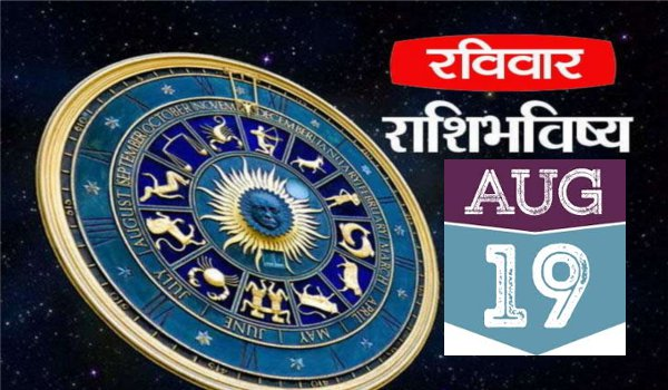 daily Horoscope for Sunday August 19th 2018