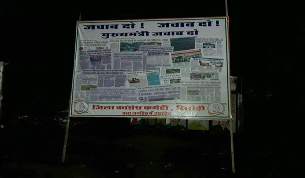 congress hording again affixed at goyali chauraha in night in sirohi
