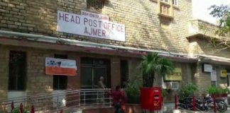 now, Ajmer post office to provide banking services from august 21st
