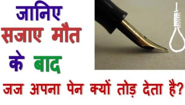 why judge breaks nib of pen in hindi