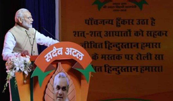 ajay bharat, atal bjp : PM Modi's new slogan for 2019 elections