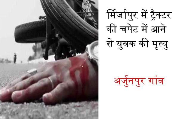 मिर्जापुर में ट्रैक्टर की चपेट में आने से युवक की मृत्यु
