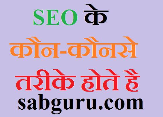 type of seo in hindi