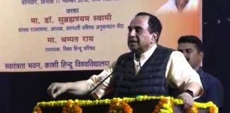 Subramanya Swamy excellent lecture on ram mandir at BHU in varanasi