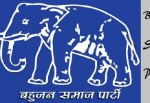 BSP opened its account for the first time in Bhind