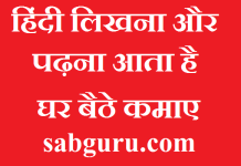 freelance hindi writer jobs