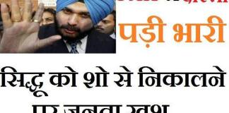 people comment to navjot singh sidhu on social media