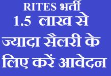 RITES-JOB-2019