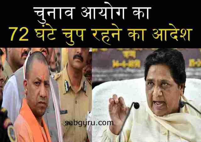 election commission ban yogi and mayawati