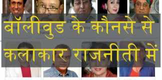 list of bollywood and tv artists who are in politics