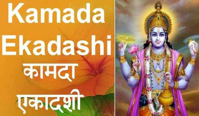 kamada-ekadashi-ki-kahani