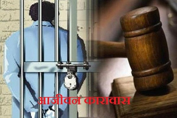 Life imprisonment for 11 people in Jharkhand gang rape case