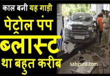 Ajmer petrol pump accident-min
