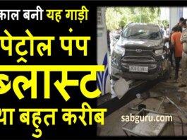 Ajmer petrol pump accident-min