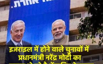 Benjamin Netanyahu is taking support of PM Modi in upcoming elections of Israel