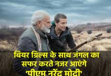 PM Modi on Bear Grylls new season of 'Man vs Wild'