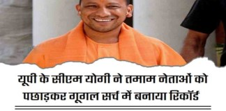 UP CM Yogi Adityanath is the most searched politician on Google Search