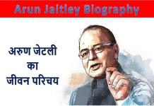 Biography and Political Career of arun jaitley