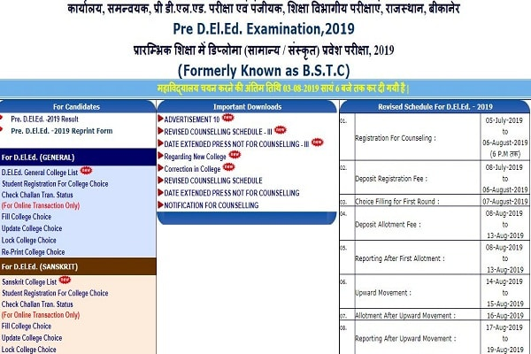 rajasthan bstc counselling result 2019 declare