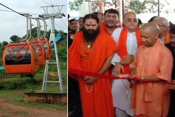 Yogi Adityanath inaugurated the first ropeway of the state