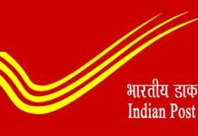 indian post office patna recruitment 2019indian post office patna recruitment 2019