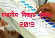 स्थानीय निकाय चुनाव 2019