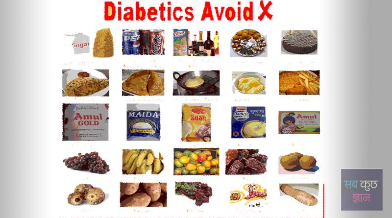 diabetes-upchar-7