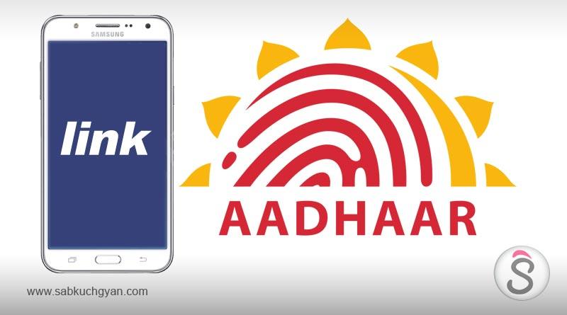 how to link your aadhar to sim, aadhar status