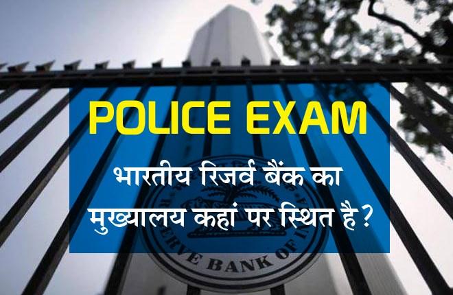 POLICE EXAM GK