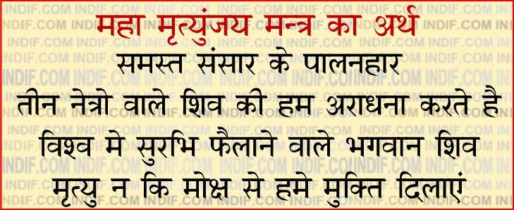 mrityunjaya mantra arth in hindi (1)