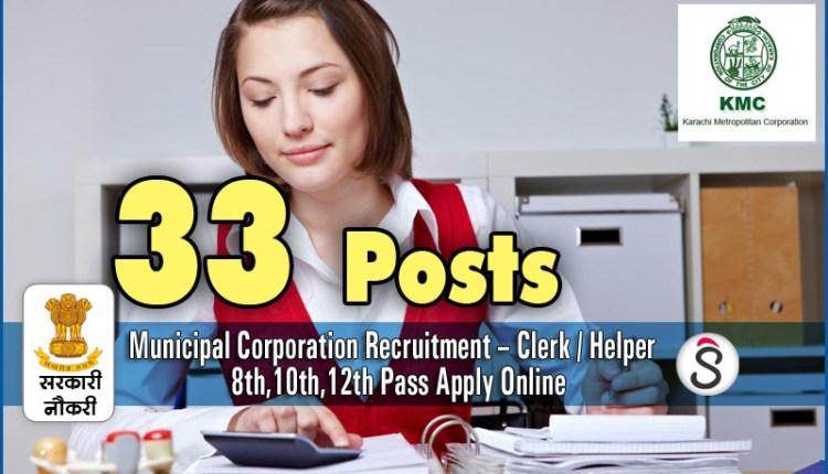 Municipal Corporation Recruitment Clerk Helper Sarkari jobs 8th,10th,12th Pass Apply Online
