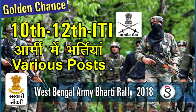 West Bengal Army Bharti Rally