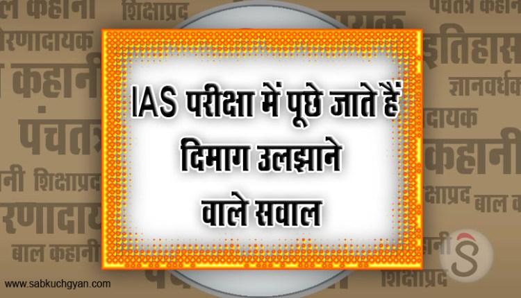 IAS exam question