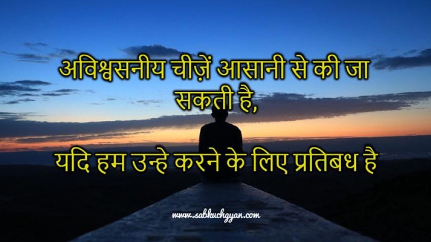 Inspirational Thought Hindi