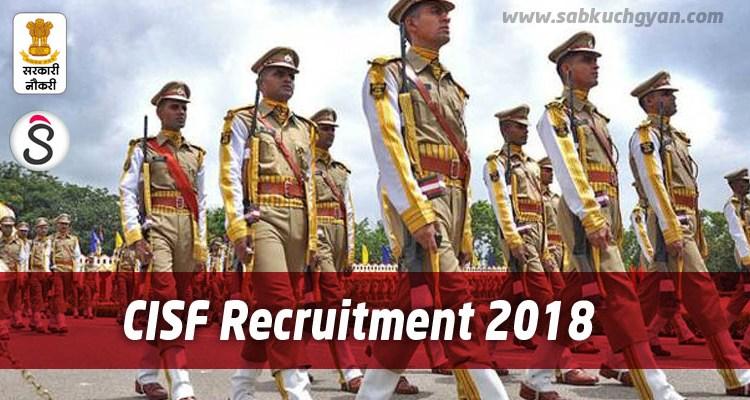 CISF Recruitment 2018 519 posts