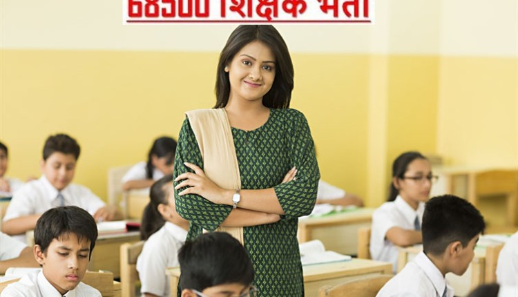 Bumper recruitment at 69000 teachers posts - when the application is started