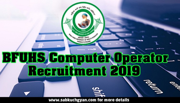 Baba Farid Health Sciene University Recruitment 2019 Computer Operator apply