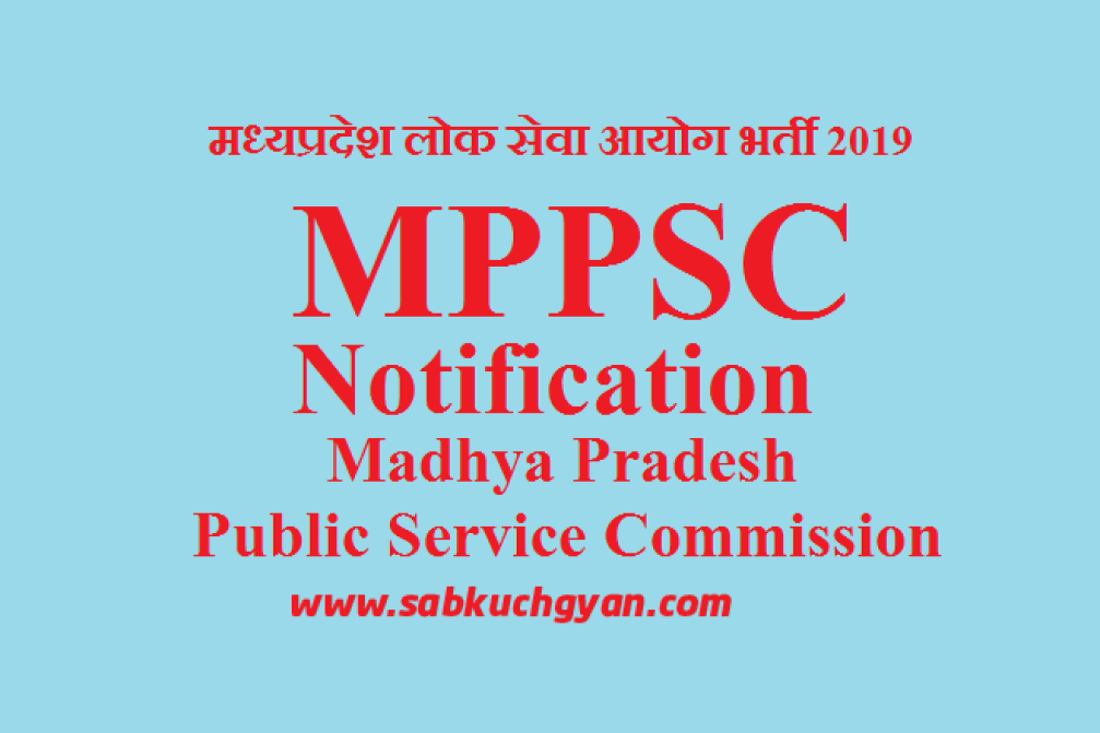 MPPSC Recruitment 2019 Apply Online Notification for Medical Officer