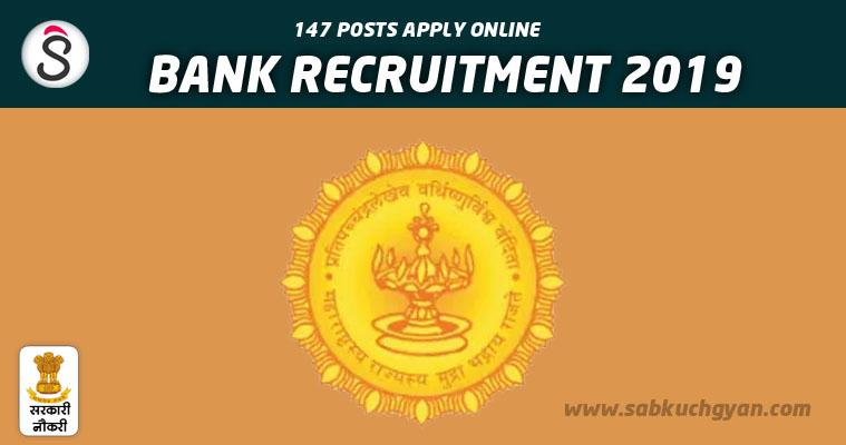 Yavatmal District Central Corporate BankRECRUITMENT 2019