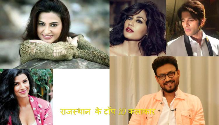 Top 10 TVs and Bollywood celebrities who belong to Rajasthan