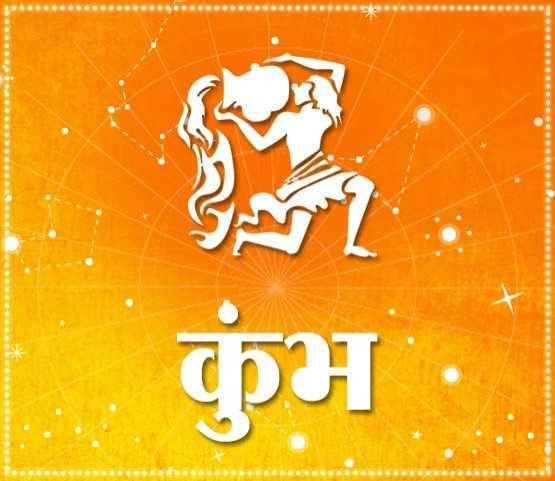 कुंभ राशि और मकर राशि का संबंध कैसा रहता है इन दो राशि पर 14 फरवरी को अचानक किस्मत लेगी नया मोड़ - Sabkuchgyan