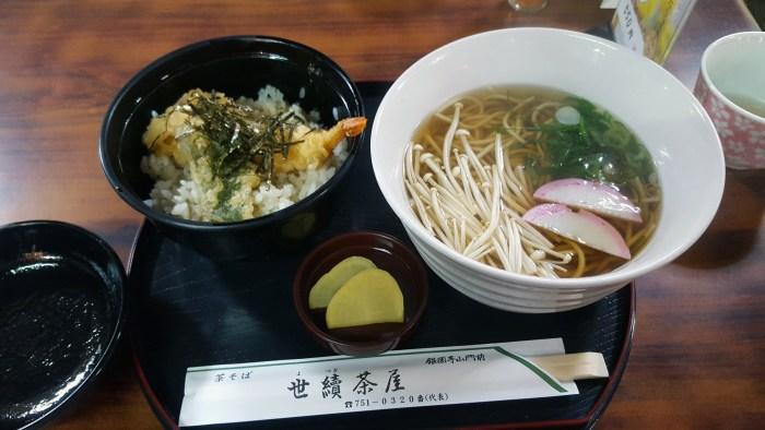 Ginkakuji tempura soup Kyoto