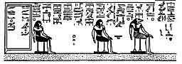 https://i2.wp.com/www.sacred-texts.com/egy/bat/img/17900.jpg