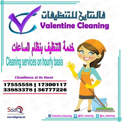 Cleaning Services In Kingdom Of Bahrain