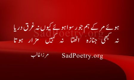 Urdu Poetry Images and SMS   Sad Poetry org   Page 6 Na Kabi Janaza Uthta