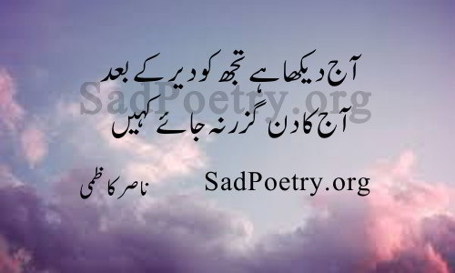 Romantic Sad Urdu Poetry