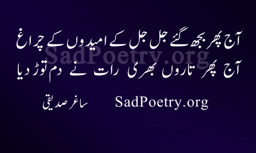 امید کے موضوع پر شعر