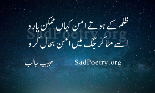 ظلم انقلاب شاعری inqilabi